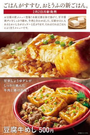 hottomotto-tofu-gyumeshi.jpg