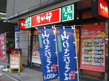 nakau-wafu-gyudon-2015-1.jpg