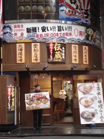 shibuya-hinoya-heiten.jpg