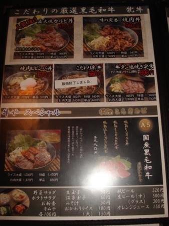 gyuya-sumibiyaki-gyukarubidon1.jpg