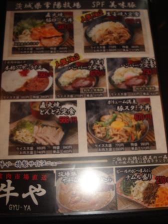gyuya-sumibiyaki-gyukarubidon2.jpg