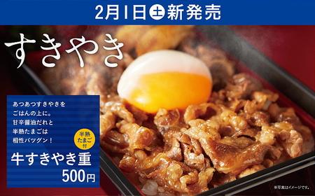 hottomotto-gyusukiyakiju.jpg