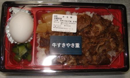 hottomotto-gyusukiyakiju1.jpg