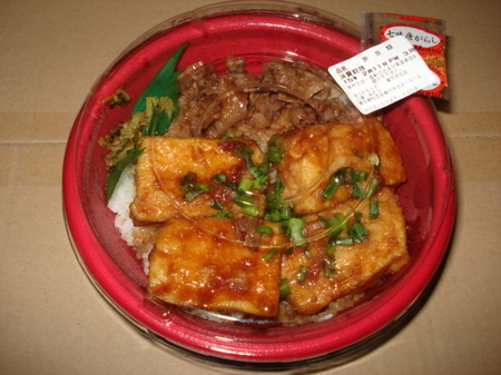 hottomotto-tofu-gyumeshi2.jpg