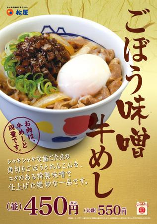 matsuya-gobomiso-gyudon2.jpg
