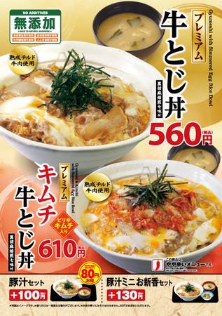matsuya-kimuchi-gyutojidon00.jpg