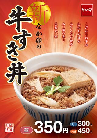 nakau-gyusukidon5.jpg