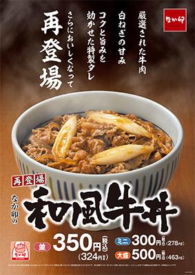 nakau-wafu-gyudon-20150305.jpg