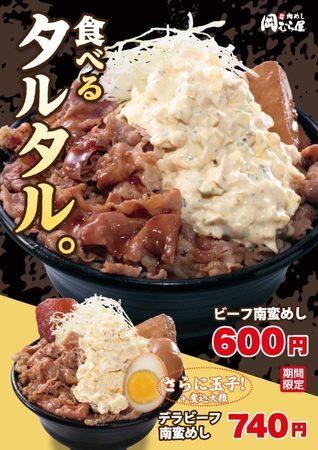 okamuraya-beefnanbanmeshi00.jpg