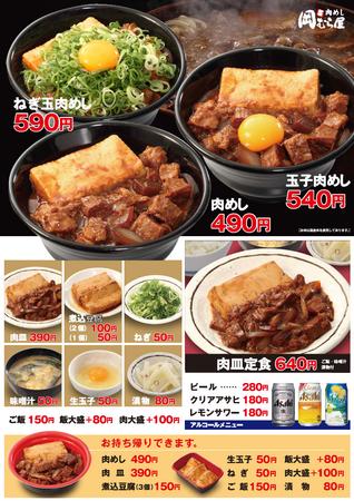 okamuraya-nikumeshi-menu.png