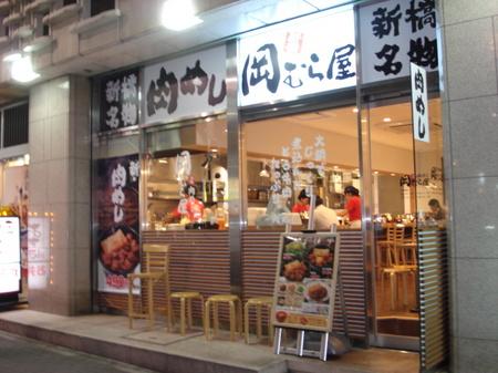 okamuraya-tenpo1.jpg