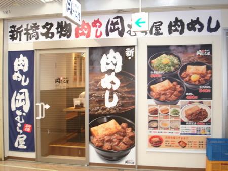 okamuraya-tenpo3.jpg