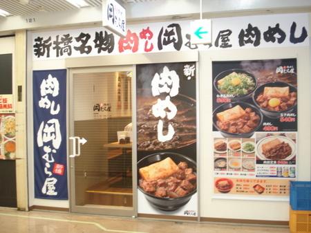 okamuraya-tenpo4.jpg