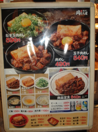 okamuraya-tenpo5.jpg