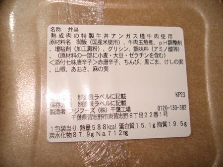 seven-eleven-jukusei-gyudon10.jpg