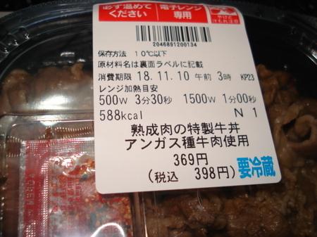 seven-eleven-jukusei-gyudon7.jpg