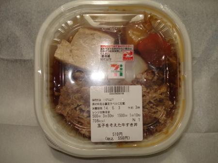 seveneleven-tamago-gyusukidon1.jpg