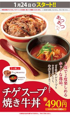 tokyochikarameshi-chigesoup-yakigyudon.jpg