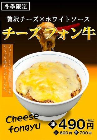 ushiwakamaru-cheese-fongyu03.jpg
