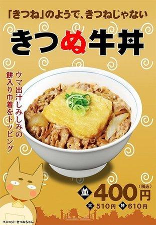 ushiwakamaru-kitsunu-gyudon01.jpg