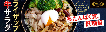 yoshinoya-rizap-salad00.jpg
